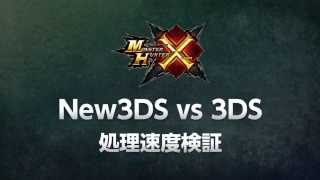 [MHX] Monster Hunter X : New3DS vs 3DS Loading Time