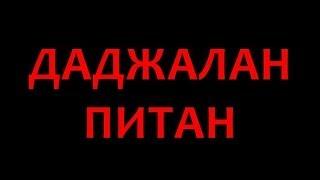 getlinkyoutube.com-Рамзан - Даджалан питан (2014г.) [www.islamannur.org]