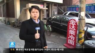 getlinkyoutube.com-피 부른 도심 활극...중국동포 구역 다툼