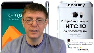 getlinkyoutube.com-Подробно о новом HTC 10 до презентации