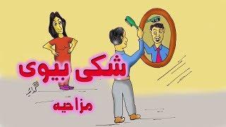 Shaki Biwi - Funny Poem - GudGudaiyah
