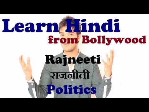 Hindi Film - RajNeeti | Learn Hindi From Bollywood 15