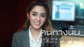 getlinkyoutube.com-คนทางนั้น - GiFT My Project | Cover | SCA STUDIO | แป้ง SCA ( The Star ) feat. กิ๊บ SCA