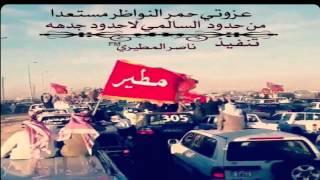 getlinkyoutube.com-عزوتي حمر النواظر مستعدا اداء حاتم الشاطري تنفيذ ناصر المطيريfm