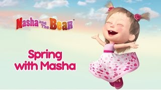 Masha And The Bear   🌿 Spring With Masha! 🌸  Best Spring Cartoon Compilation For Kids!