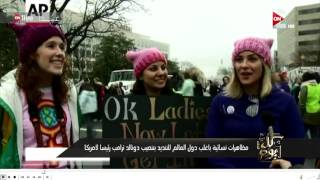 getlinkyoutube.com-كل يوم: مظاهرات نسائية بأغلب دول العالم للتنديد بتنصيب دونالد ترامب رئيساً لأمريكا