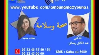 getlinkyoutube.com-تحضير وصفات طبيعية تجميلية مع الدكتور عبد الخالق رمضاني 10/03/2015