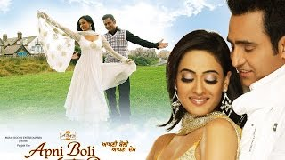 getlinkyoutube.com-Apni Boli Apna Des - Punjabi Full Movie - Sarabjit Cheema, Shweta Tiwari