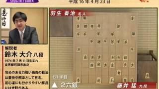 getlinkyoutube.com-将棋列伝 相振り編 四間vs向 藤井羽生戦(解説:鈴木大介)