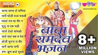 getlinkyoutube.com-Baba Ramdev Ji Bhajans Audio Jukebox 2017 | Top 10 Superhit Rajasthani Devotional Songs