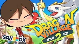getlinkyoutube.com-초보 도티의 드래곤빌리지2 탐험기!! [드래곤빌리지2: 생방송 하이라이트] 모바일 게임 Mobile Game - Dragon Village 2 - [도티]