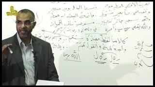 getlinkyoutube.com-شرح مقدمة ألفية إبن مالك 1 د/ محمد حسن عثمان