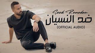 getlinkyoutube.com-سعد رمضان - ضد النسيان/ (Saad Ramadan - Dod elnesian [Audio] (2015