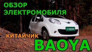 getlinkyoutube.com-Электромобиль Дешевый Китайский электромобиль BAOYA тест драйв и ОБЗОР от ELMOB