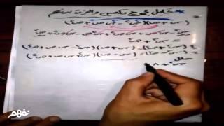 getlinkyoutube.com-تحليل مجموع المكعبين والفرق بينهما  -  الصف الثاني الإعدادي -  الرياضيات: الجبر والإحصاء التحليل