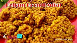 getlinkyoutube.com-How to Make Boondi Mithai (బెల్లం బూంది మిఠాయి తయారీ).:: by Attamma TV ::.