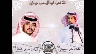 getlinkyoutube.com-شيله الحر النداوي : كلمات الشاعر: عامر المحمودي اداء : بيرق هذيل
