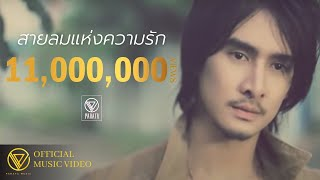 getlinkyoutube.com-สายลมแห่งความรัก - PARATA (ภารต้า) [Official MV]