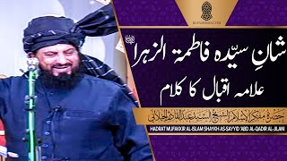 getlinkyoutube.com-A Tribute to Sayyida Fatimah az-Zahra by 'Allama Iqbal - Mufakkir-e-Islam