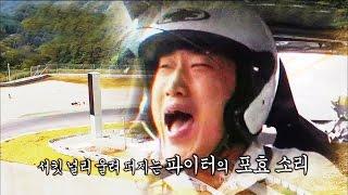 류시원 드리프트에 포효하는 김동현'충격과 공포' @질주본능 더 레이서 6회 20151003