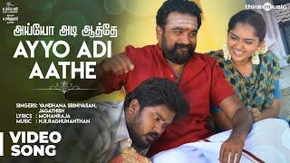 Kodiveeran | Ayyo Adi Aathe Video Song | M.Sasikumar, Mahima Nambiar | N.R. Raghunanthan