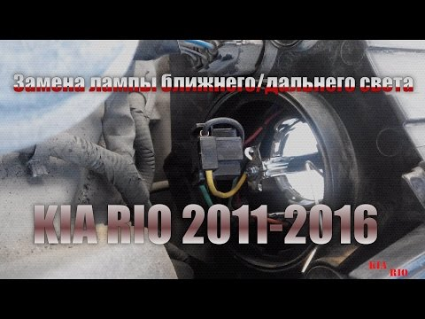 Замена ламп ближнего света КИА Рио 2011-2016 (KIA Rio 3)