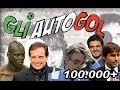 BEST OF GLI AUTOGOL - 100.000 fan