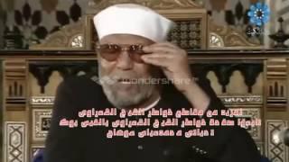 getlinkyoutube.com-ما قالته البدوية حين غضب زوجها:{اسمع خاطرة للشيخ الشعراوى رائعة