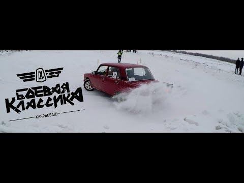 Боевая Классика Winter cup Зимний дрифт
