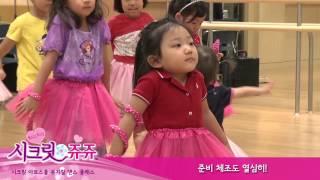 getlinkyoutube.com-시크릿 쥬쥬 아트스쿨 뮤지컬 댄스 클래스
