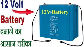 How to Make a 12 Volt Battery for Bike and Activa | At Home | Two wheeler | Creative Science Project