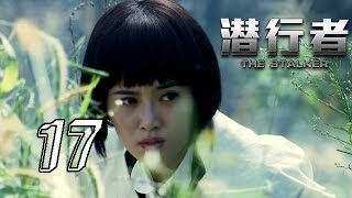 getlinkyoutube.com-【潜行者】 The Stalker 17 何俊阳英勇牺牲 He Junyang heroic sacrifice 1080P
