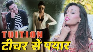 Tuition Teacher se Pyar | टूशन टीचर से प्यार | Teacher Student Love Story | Aniket Beniwal