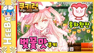 "getlinkyoutube.com-쿠키런] 벚꽃맛쿠키+홍차찻잔 ""신규쿠키"" [희바]쿠키런 [Cookie Run]"