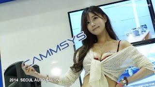 getlinkyoutube.com-2014 서울오토살롱 CAMMSYS부스 모델 최슬기 韩国车模 崔瑟琪