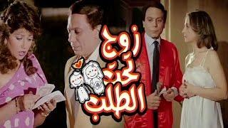 getlinkyoutube.com-زوج تحت الطلب - Zoog Taht El Talab