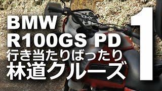 getlinkyoutube.com-行き当たりばったり 林道クルーズ【BMW R100GS Paris Dakar (1989) Motovlog】
