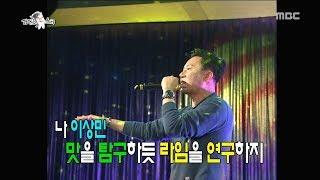 [RADIO STAR] 라디오스타 -  Lee Sang-min sung 'Win Win' 20180523