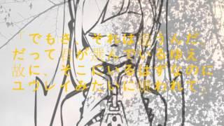 getlinkyoutube.com-Hatsune Miku ∴ Makimiya Fuuki - Therefore You and Me (故にユーエンミ―) by TadanoCo