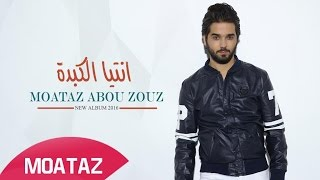 getlinkyoutube.com-Moataz Abou Zouz - Ntia Elkebda (video lyrics) 2016 - معتز أبو الزوز- انتيا الكبدة