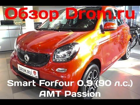 SmartForfour 2017 0.9 (90 л.с.) AMT Passion - видеообзор