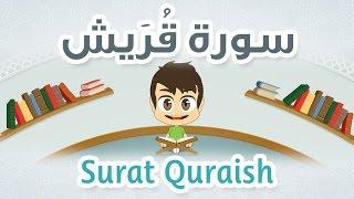 getlinkyoutube.com-Quran for Kids: Learn Surah Quraish - 106 - القرآن الكريم للأطفال:  تعلّم سورة قريش