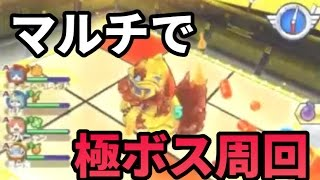 getlinkyoutube.com-マルチで極ボス周回!!視聴者さんと交流バスターズ!!【妖怪ウォッチバスターズ 月兎組】#77 Yo-Kai Watch Busters