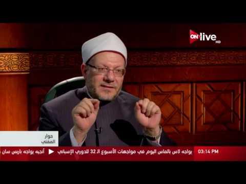 حوار مع المفتي - حلقة الجمعة 14 إبريل 2017 .. فضائل شهر رجب