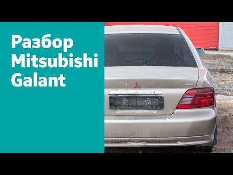 Разбор Mitsubishi Galant USA 2,4, 1999, АКПП