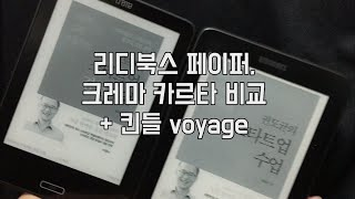 getlinkyoutube.com-전자책 단말기 비교 - 리디북스 페이퍼 vs 크레마 카르타 vs 킨들 Voyage