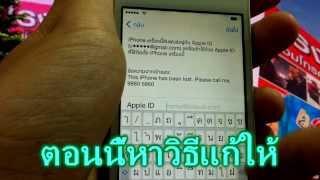 getlinkyoutube.com-รับเครื่อง iPhoneติดรหัส E-mail Apple iD iCloud iOS8 ขึ้นHello : Find My iPhone ไอดี ไอคลาว
