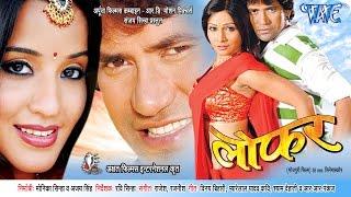 "getlinkyoutube.com-लोफर - Bhojpuri Movie   Lofar - Bhojpuri Film I Dinesh Lal Yadav ""Nirhuaa"",Pakhi Hegde I Full Movie"