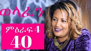 Welafen Drama Season 4 Episode 40  - Ethiopian Drama Part 40