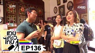 getlinkyoutube.com-เทยเที่ยวไทย ตอน 136 - พาเที่ยว ปีนัง